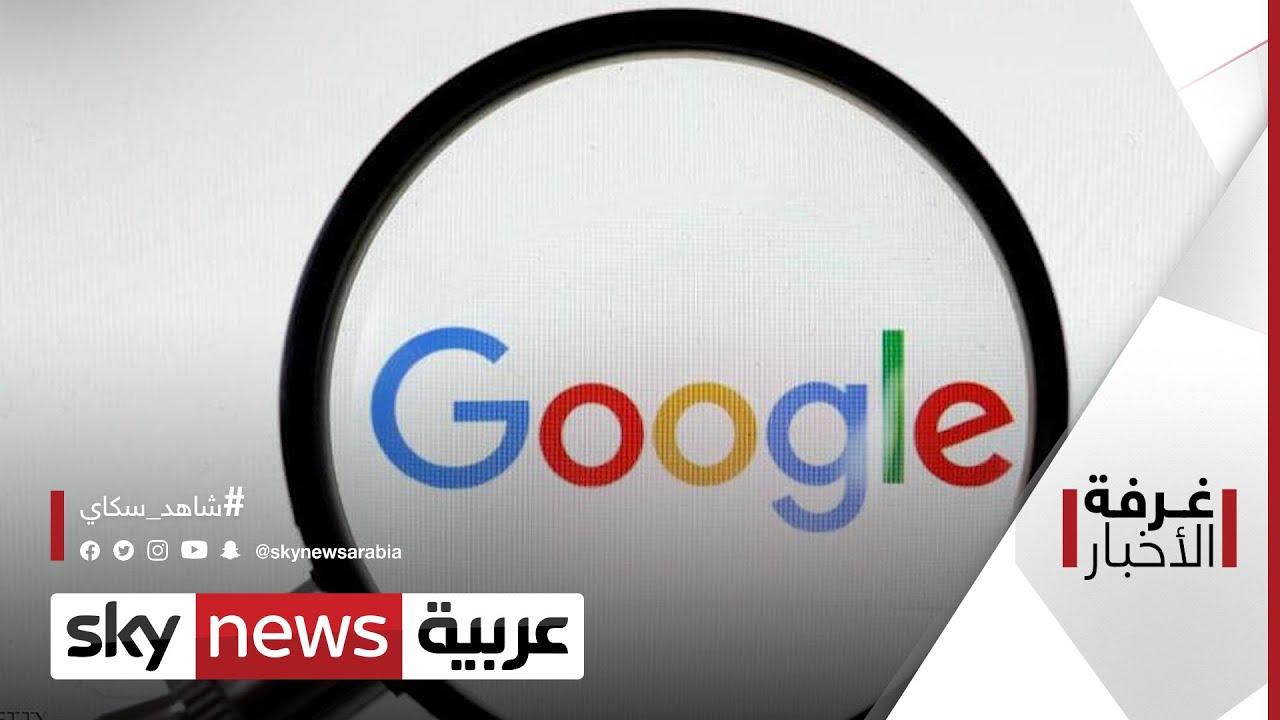 غوغل.. تحديات خصوصية المستخدمين | #غرفة_الأخبار  - نشر قبل 3 ساعة