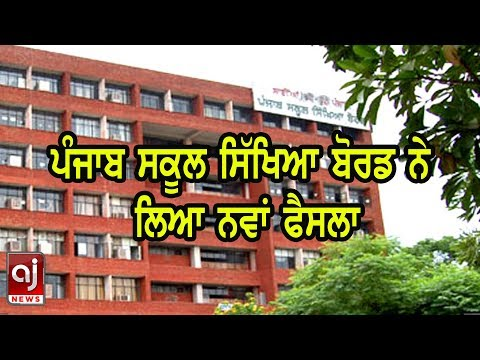Punjab School Education Board has taken a new Decision | Punjab News