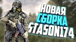 Скачать S T A L K E R Call Of Chernobyl Новая сборка от Stason174