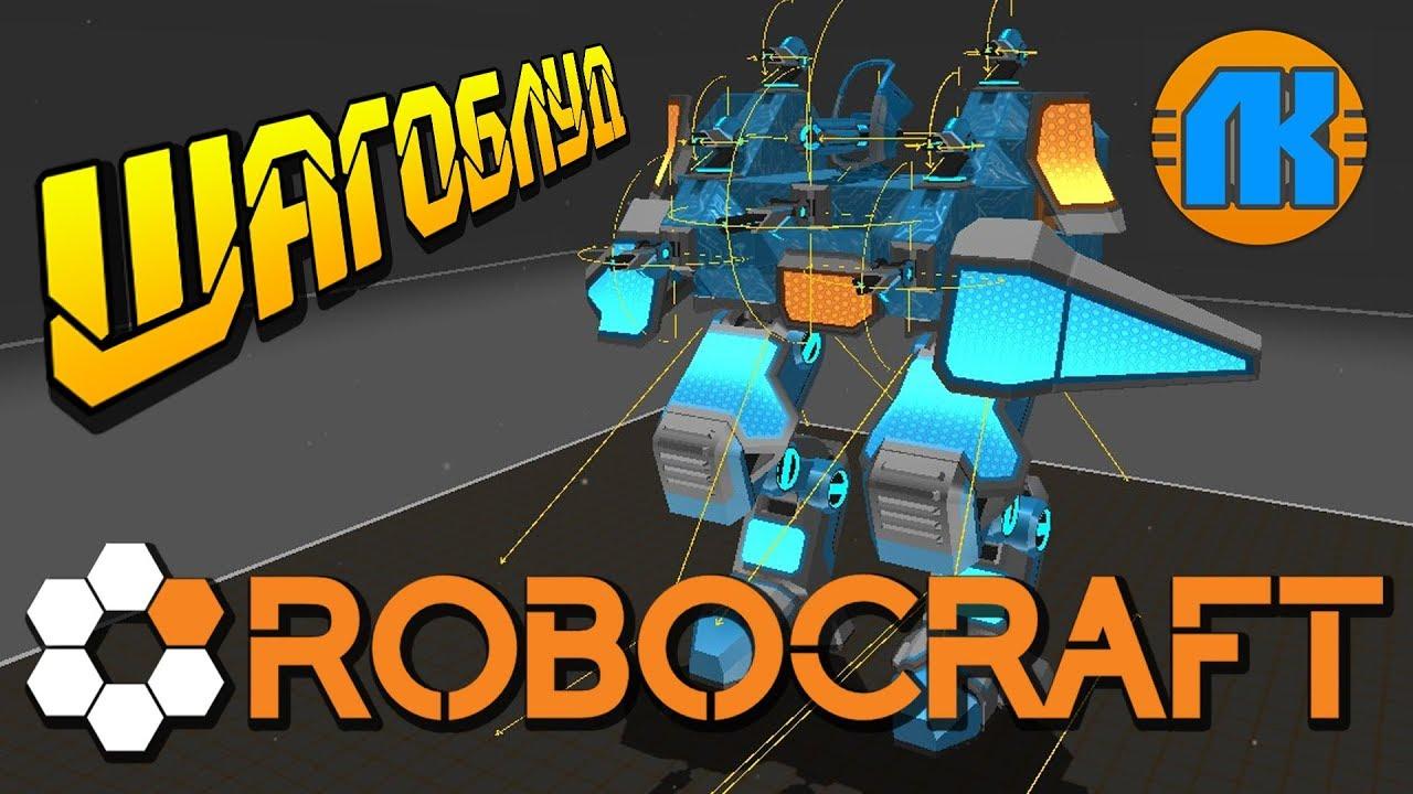 МОДЕРНИЗАЦИЯ БОЕВОГО ШАГОХОДА В Robocraft \ GAME FREE ...
