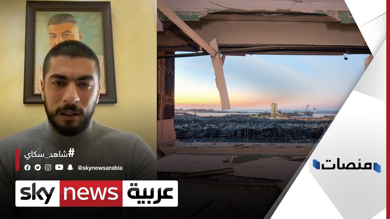 فيديوهات غاضبة من أسر ضحايا #مرفأ_بيروت إلى #ميشال _عون | #منصات  - نشر قبل 5 ساعة