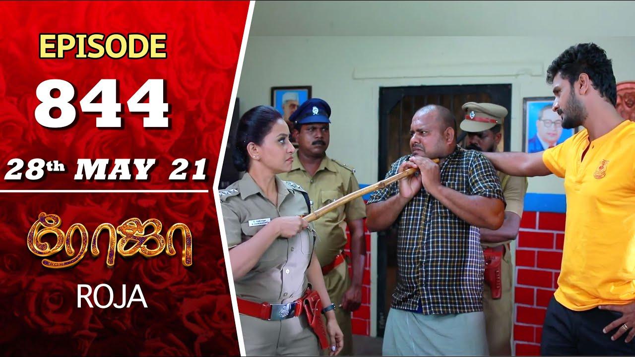 Download ROJA Serial   Episode 844   28th May 2021   Priyanka   Sibbu Suryan   Saregama TV Shows Tamil