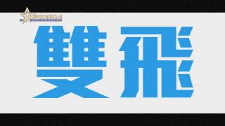 胡鴻鈞 Hubert Wu - 雙飛 Couple Getaway