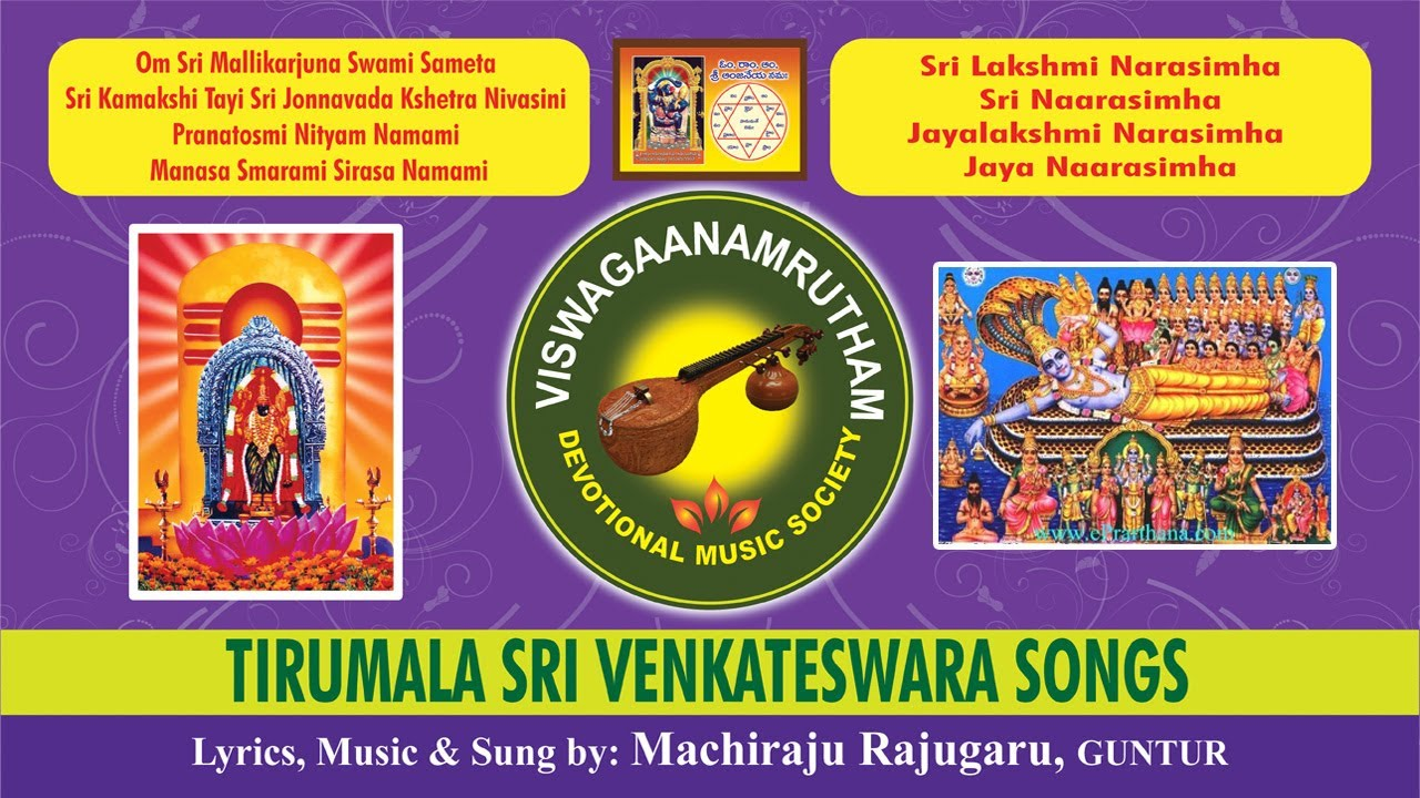 Sri Venketeswara Swamy Song Download Ghantasala