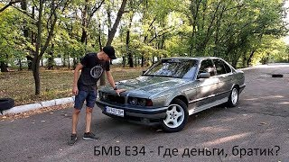 Сколько СТОИТ содержать BMW E34 ?