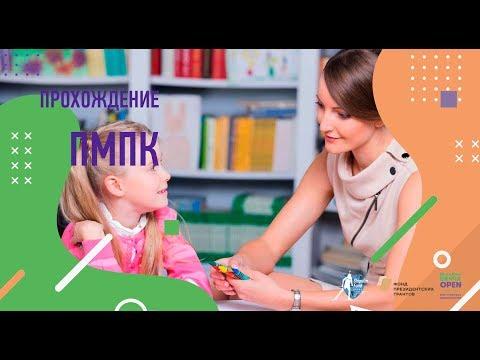 Всё, что нужно знать о ПМПК | Рекомендации педагога-психолога