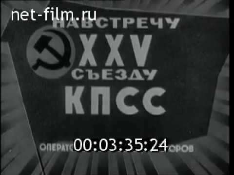 На встречу XXV съезду КПСС: Строительство Усть-Илимской ГЭС (1975)