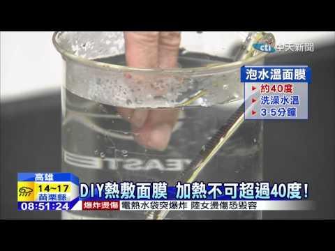 20141228中天新聞 面膜「熱敷」OK! 泡溫水、吹熱風、墊暖包