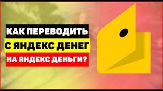 Как переводить с яндекс деньги на яндекс деньги?(Подробнее http://webtrafff.ru/kak-perevodit-s-yandeks-dengi-na-yandeks-dengi.html Платежными системами сегодня пользуется практически..., 2015-06-10T19:26:29.000Z)