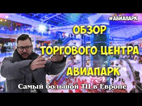 ТЦ Авиапарк, ТРЦ, ТЦ Москвы