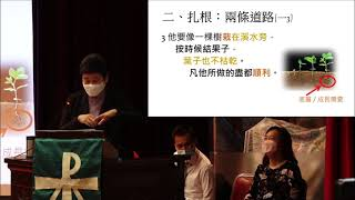 Publication Date: 2021-09-21   Video Title: 20210919講道-詩篇第一篇-有根有「機」-萬樂人執事
