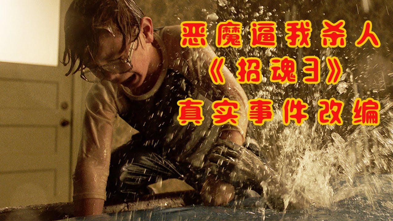 【牛叔】溫子仁重磅驅魔大片《招魂3鬼使神差》真實發生的附身事件,打死都要看完!