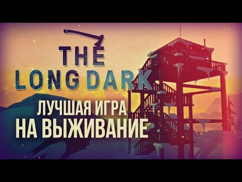 Лучшая игра на выживание - The Long Dark