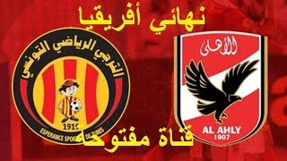 قناة مفتوحة تنقل مباراة الأهلى والترجى التونسى اليوم الجمعة 2-11-2018