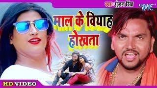 #Video 2020 #Gunjan Singh I माल के वियाह होखता II Maal Ke Viyah Hokhata I Superhit Geet 2020