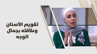 د. هبة الزغول - تقويم الأسنان وعلاقته بجمال الوجه