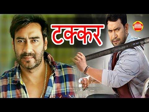 निरहुआ आम्रपाली ने लिया अजय देवगन से पंगा । Kashi Amarnath Vs Golmal Again PB News