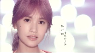 楊丞琳Rainie Yang - 相愛的方法The Lesson of Love (Official HD MV)