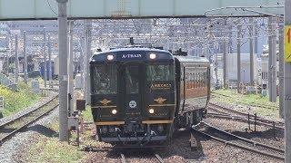 【JR九州】団臨 キハ185系 A列車で行こう 香椎線入線