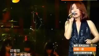 湖南卫视我是歌手-辛晓琪《领悟》-20130301