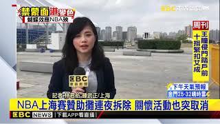 最新》NBA上海賽贊助攤連夜拆除 關懷活動也突取消