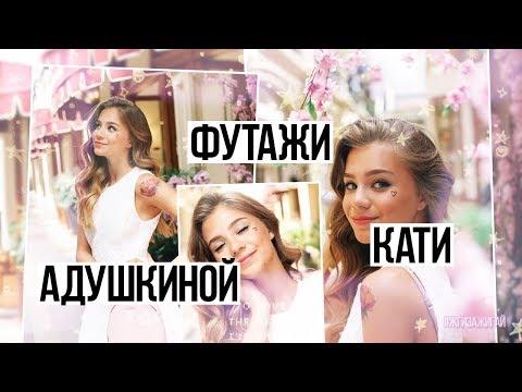 ФУТАЖИ ИЗ ВИДЕО КАТИ АДУШКИНОЙ #3 // Сашуля Шпак