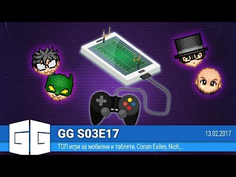 GGS03E17 ТОП мобилни игрици, Nioh, Conan Exiles...