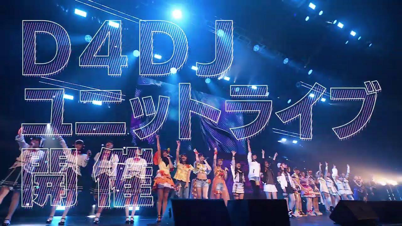 【CM】D4DJ ユニットライブ 続々開催!