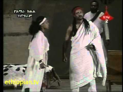 Blen Mamo -   ItegeTewabech in  Atse Tewodros and Saron in Gemena.Part 1 of 2