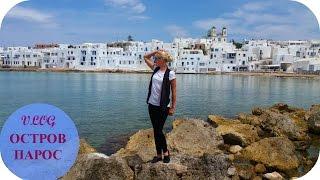 VLOG Остров ПАРОС / Греция/ (Mila MyWay)(Мое путешествие на прекрасный остров Парос. ✓ ПОДПИСАТЬСЯ: https://www.youtube.com/user/milamywa... ГДЕ МЕНЯ МОЖНО НАЙТИ:..., 2016-07-09T11:30:00.000Z)