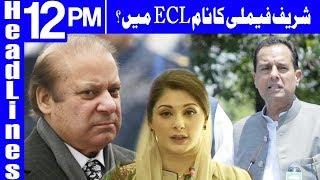 Sharif Family Ka Naam ECL Main ? - Headlines 12 PM -13 June 2018 - Dunya News