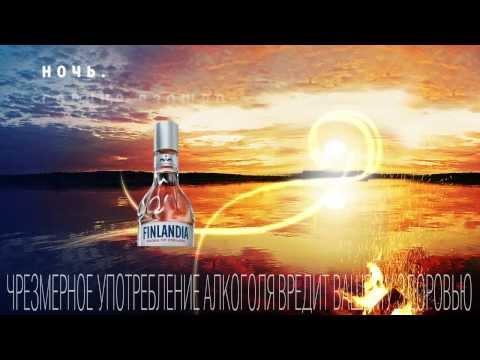 то, что рекламный ролик водка финляндия действующий ресторан