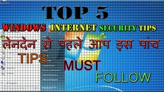 windows 7 internet security in hindi
