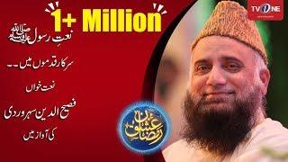 Bari Umeed Hai Sarkar Qadmoon Mein Bulaain Ge | Fasih Uddin Soharwardi | Naat | TV One | 2017