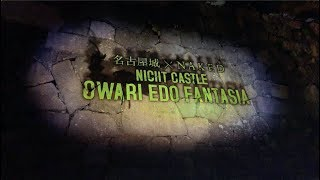名古屋城 × NAKED NIGHT CASTLE OWARI EDO FANTASIA(iXpand Drive Appで撮影)
