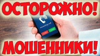 Мошенники Совсем Обнаглели! Развод по Телефону. Люди, не Ведитесь!