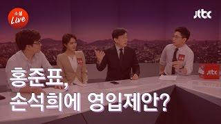 [소셜라이브 하이라이트] 홍준표, 손석희에 영입제안?