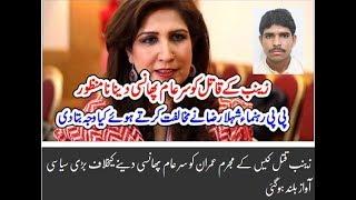 Zainab ka qatil mulzim imran ali ko sar e am phansi ka khilaf bari siyasi party a gaye