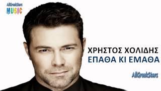 EPATHA KI