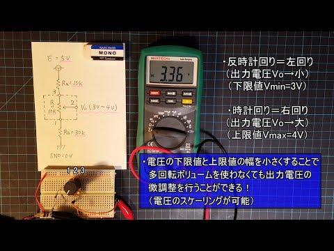 電子工作 回路編35可変抵抗器で出力電圧の下限と上限を選べる回路