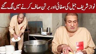 Nawaz Sharif started to clean the jail | Q K Jamhuriyat Hai | 04 January 2019 | 24 News