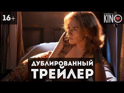 Колесо чудес (2017) русский дублированный трейлер