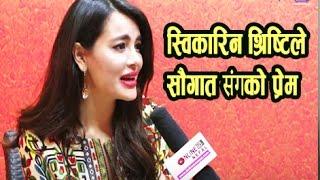 पहिलो चोटी मिडियामा स्विकारिन श्रिष्टिले सौगात सङ्गको प्रेम - Special Talk With Shristi Shrestha