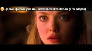 Красная шапочка 2011 (полный фильм)