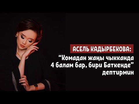 """Асель Кадырбекова: """"Комадан жаңы чыкканда 4 балам бар, бири Баткенде"""" дептирмин"""