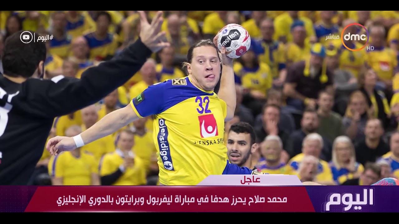 اليوم - محمد صلاح يحرز هدفًا فى مبارة ليفربول وبرايتون بالدوري الإنجليزي