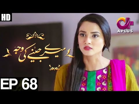 Mere Jeenay Ki Wajah - Episode 68 | A Plus ᴴᴰ Drama | Bilal Qureshi, Hiba Ali, Faria Sheikh