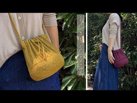 새로운 느낌의 가을가방 준비해 보세요^^ 코바늘 플리츠 버킷백 입니다~ crochet pleats bucket bag