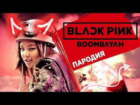 BLACKPINK - '붐바야'(BOOMBAYAH) (пародия на русском)