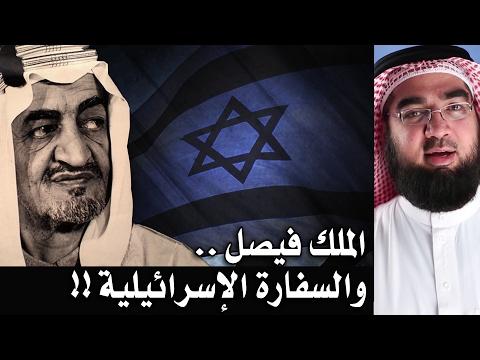 الملك فيصل والسفارة الإسرائيلية !! | King Faisal and the Israeli embassy